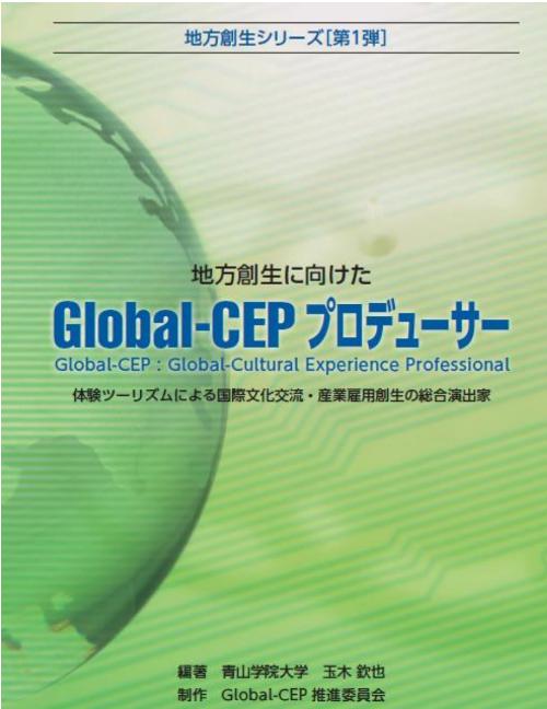 G-CEP表紙